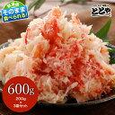 送料無料 蟹フレーク 本ずわいがに ボイル カニフレーク ほぐし身 送料無料[ 1袋 / 200g : 3パック ] 栄養豊富 美味し…