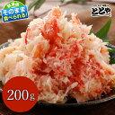 カニフレーク 本ずわいがに ボイル 蟹フレーク ほぐし身 [ 1袋 / 200g : 1パック ] 食べきりサイズ 美味しい 栄養豊富…
