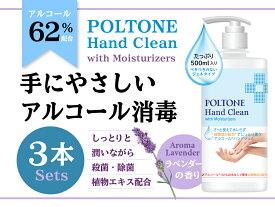 POLTONE アルコールジェル 62% 消毒液 500ml x 3個 エタノール 大容量 ハンドジェル ウィルス対策植物性エキス配合