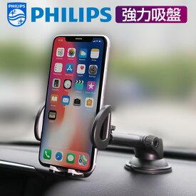 PHILIPS 車載ホルダー 吸盤式 クリップ 車載 スマホホルダー 車 スマホスタンド 車載用 送風口 ダッシュボード スマホ ホルダー 片手操作 iPhoneXS iPhoneXS Max iPhoneXR iPhoneX iPhone8 iPhone android sony 対応 車載スタンド フィリップス