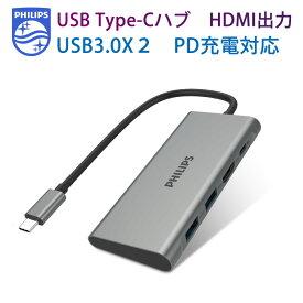 200円OFFクーポン★フィリップス USB Type-Cハブ HDMI出力 USB3.0X 2 PD充電対応 ノートパソコンに便利 多機能USBハブ ノートパソコンにフル充電可能 小型 スティックタイプ DLK5524C