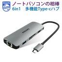 200円OFFクーポン★フィリップス USB Type-Cハブ HDMI出力 6ポート PD急速充電対応 ノートパソコンに便利 SDスロット…
