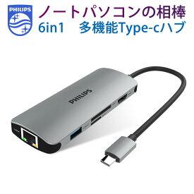 200円OFFクーポン★フィリップス USB Type-Cハブ HDMI出力 6ポート PD急速充電対応 ノートパソコンに便利 SDスロット付き 多機能ハブ ノートパソコンにフル充電可能 小型 スティックタイプ DLK5526C