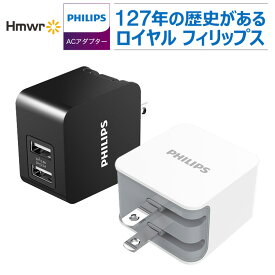 PHILIPS フィリップス ACアダプター 2ポート USB プラグ 収納 軽量 2台同時充電 iPhone android iPhoneX iPhone8 iPhone7 アイフォン8 GALAXYS8 Xperia XZs X z5 z3 タブレット コンパクト 急速充電 2.1A 1A 出力 携帯 充電器 スマホ充電器