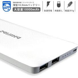 【PSEマーク付】モバイルバッテリー 大容量 10000mAh 急速充電 薄型 軽量 コンパクト iPhone Android 便利 USBポート 搭載 送料無料 スマートフォン 充電器 スマホ充電器 DLP2103