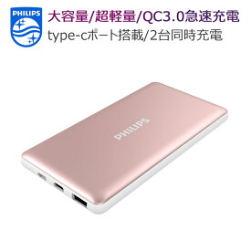 200円OFFクーポン★【PSEマーク付】PHILIPSフィリップスモバイルバッテリー 2台同時充電 iPhoneXS Max iPhoneXR iPhone iPhoneX iPhone8 iPhone7 バッテリー GALAXYS8 Xperia XZs タブレット 10000mAh iPhone11 iPhone11 Pro iPhone11 Pro Max