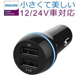 200円OFFクーポン★シガーソケット カーチャージャー PHILIPS フィリップス iPhone Android 急速充電 USBポート 2個搭載 12V 24V車対応