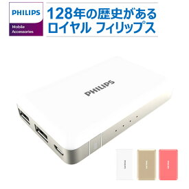 PHILIPS モバイルバッテリー 5000mAh スマホ充電器 スマホ 小型 軽量 コンパクト 大容量 2台同時充電可 急速給電 高級感 持ち運びに便利 携帯 充電器