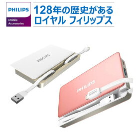 【PSEマーク付】PHILIPS モバイルバッテリー iPhone 対応 ライトニングケーブル内蔵 本体 充電 ケーブル内蔵 DLP6066 大容量 6000mAh Apple 認証 MFi 認証 iPhone11 iPhone11 Pro iPhone11 Pro Max 安心の1年保証
