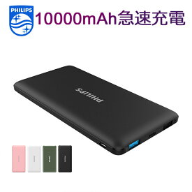 【PSEマーク付】PHILIPS フィリップス モバイルバッテリー 10000mAh 大容量 軽量 2台同時充電 iPhone11 iPhone11 Pro iPhone11 Pro Max iPhoneX XS Max XR バッテリー GALAXYS8 Xperia XZs タブレット 急速充電 2.1A スマートフォン 充電器 スマホ充電器 DLP6712N