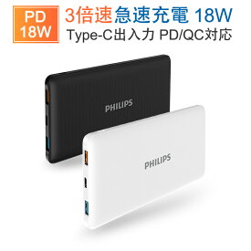 【PSEマーク付】PHILIPS フィリップス モバイルバッテリー 10000mAh 大容量 QC3.0 PD 急速充電 軽量 2台同時充電 iPhone11 iPhone11 Pro iPhone11 Pro Max iPhoneXR iPhone iPhoneX バッテリー GALAXYS8 Xperia XZs タブレット 急速充電 2.1A DLP8712C