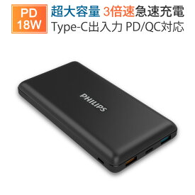 PHILIPS モバイルバッテリー 20000mAh 超大容量 QC3.0 PD タイプC 急速充電 軽量 2台同時充電 iPhone11 iPhone11 Pro iPhone11 Pro Max iPhoneXS Max iPhoneXR iPhone iPhoneX バッテリー GALAXYS8 Xperia XZs タブレット 急速充電 3A スマートフォン 充電器 PSEマーク付