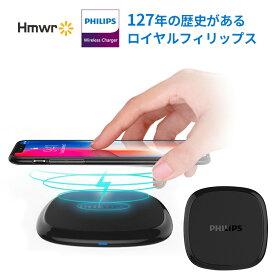 フィリップス PHILIPS Qi ワイヤレス 急速充電 充電器iPhone Android QI正規認証品 ブランド 安全安心 アイフォン アンドロイド アップルUSBポート搭載 スマホ スマートフォン ブランド DLP9062