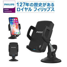 フィリップス PHILIPS Qi ワイヤレス 充電器 充電 カーマウント シガーチャージャー 付属 iPhone Android QI正規認証品 車載 車用 ホルダーブランド 安全安心 DLP9365