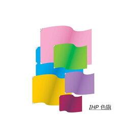 ひも付き色旗(35×45cm)ポリエステル IHP-03