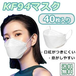 韓国マスク KF94マスク kf94 使い捨てマスク 防塵マスク 息苦しくない PM2.5高 性能 4層フィルター 耳が痛くならない 敏感肌 低刺激 KF94MASK 花粉3 D 快適素材 選べるセット40枚 高密度フィルター
