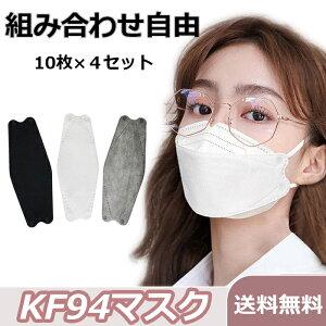 【送料無料】韓国マスク KF94マスク kf94 使い捨てマスク 息苦しくない PM2.5 高性能 4層フィルター 耳が痛くなりにくい 敏感肌 低刺激 KF94MASK 花粉 3D 選べるセット 40枚 高密度 柳葉型 ブラック