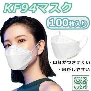 【お買い物マラソン】韓国マスク KF94マスク kf94 使い捨てマスク 防塵マスク 息苦しくない PM2.5高 性能 4層フィルター 耳が痛くならない 敏感肌 低刺激 KF94MASK 花粉 3D 快適素材 高密度フィルタ