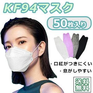 【お買い物マラソン】韓国マスク KF94マスク kf94 使い捨てマスク 防塵マスク 息苦しくない PM2.5 4層フィルター 耳が痛くならない 敏感肌 低刺激 KF94MASK 花粉3 D 快適素材 50枚 高密度フィルター