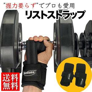 【ポスト投函】トレーニング リストストラップ 筋トレ パワーグリップトレーニングストラップ デッドリフト 懸垂