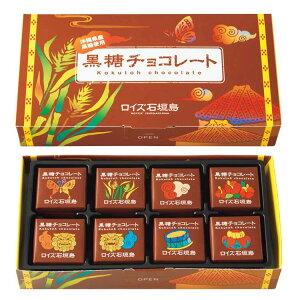 【公式】ロイズ石垣島 黒糖チョコレートプレゼント ギフト スイーツ スイーツセット おしゃれ かわいい