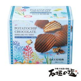 【公式】ロイズ石垣島 ポテトチップチョコレート[石垣の塩]プレゼント ギフト スイーツ スイーツセット おしゃれ チョコ チョコレート
