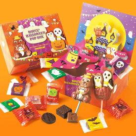 【公式】【期間数量限定 ハロウィン】 ロイズハロウィンポップボックス プレゼント ギフト スイーツ スイーツセット おしゃれ チョコ チョコレート 詰合せ 詰め合わせ 詰め合せ