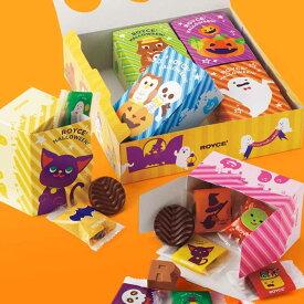 【公式】【期間数量限定 ハロウィン】 ロイズハロウィンちょこっとボックスセット プレゼント ギフト スイーツ スイーツセット おしゃれ チョコ チョコレート 詰合せ 詰め合わせ 詰め合せ