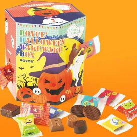 【公式】【期間数量限定 ハロウィン】ロイズハロウィンわくわくボックス プレゼント ギフト スイーツ スイーツセット おしゃれ チョコ チョコレート 詰合せ 詰め合わせ 詰め合せ