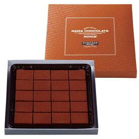 【公式】ロイズ 生チョコレート[マイルドミルク] プレゼント ギフト プチギフト スイーツ スイーツセット おしゃれ