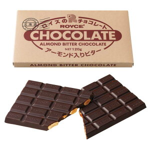 【公式】ロイズ 板チョコレート[アーモンド入りビター]プレゼント ギフト プチギフト スイーツ スイーツセット おしゃれ