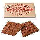 【公式】ロイズ 板チョコレート[ミルク]プレゼント ギフト プチギフト スイーツ スイーツセット おしゃれ