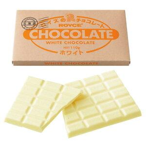 【公式】ロイズ 板チョコレート[ホワイト]プレゼント ギフト プチギフト スイーツ スイーツセット おしゃれ