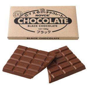 【公式】ロイズ 板チョコレート[ブラック]プレゼント ギフト プチギフト スイーツ スイーツセット おしゃれ
