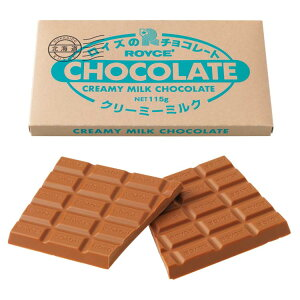 【公式】ロイズ 板チョコレート[クリーミーミルク]プレゼント ギフト プチギフト スイーツ スイーツセット おしゃれ