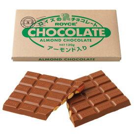 【公式】ロイズ 板チョコレート[アーモンド入り]プレゼント ギフト プチギフト スイーツ スイーツセット グルメ おしゃれ