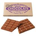 【公式】ロイズ 板チョコレート[ラムレーズン]プレゼント ギフト プチギフト スイーツ スイーツセット おしゃれ