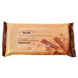 ロイズ ナッティバーチョコレート[3本入] プレゼント ギフト プチギフト スイーツ スイーツセット グルメ おしゃれ ホワイトデー