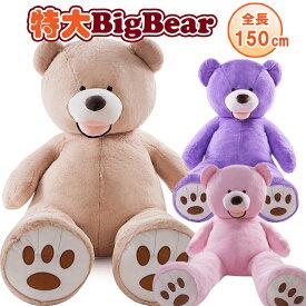 ぬいぐるみ 特大 ビッグサイズ 巨大 クマ テディベア クマのぬいぐるみ 大 クリスマス プレゼント お祝い 子供部屋 抱き枕 インテリア 全長150cm 7色選択可能