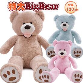 ぬいぐるみ 特大 クマ テディベア くま 特大 大きい ぬいぐるみクマ ビッグサイズクマ 巨大 クマ ベア クマのぬいぐるみ 大きいクマ 全長120cm 7色選択可能