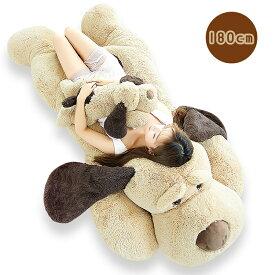 特大 犬 イヌ ぬいぐるみ クッション おもちゃ 巨大 犬 DOG いぬ 枕 まくら 寝具 犬のぬいぐるみ 抱き枕 癒し ふわふわ 枕 インテリア プレゼント 全長180cm