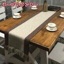 テーブルランナー 綿麻 美しいタッセルエッジ 長方形 装飾 雑貨 おしゃれ 38*220cm