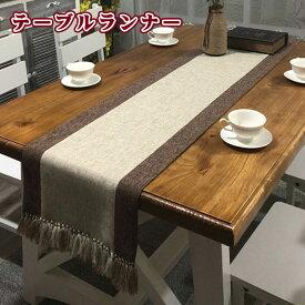 テーブルランナー 綿麻 美しいタッセルエッジ 長方形 装飾 雑貨 おしゃれ 38*200cm
