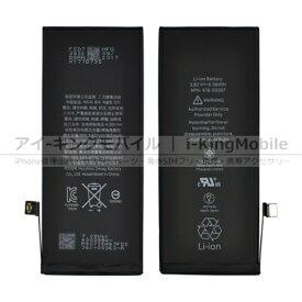 メーカ直送/送料無料【iPhone8】専用 バッテリー 1821mAh 修理部品 内蔵バッテリー 交換 修理 部品 交換用バッテリー リペアパーツ ※画像と実際お届けする商品はパッケージや仕様が異なる場合があります。在庫がない場合は取り寄せ※