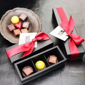 お中元 ギフト 【チョコ】 義理チョコ 3個入り ボンボンショコラ リボン包装 「ゴマ ユズ マッチャ」