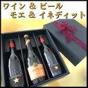 イネディットビール、バルディビエソ ブリュット 3本高級リボン化粧箱入り/シャンパン お歳暮 誕生日 内祝い プレゼント ワイン ギフト 結婚祝い