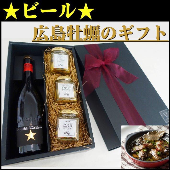 【プレミアム ビール イネディット 750ml |広島産 牡蠣 3瓶 ギフト】シャンパン お歳暮 誕生日 内祝い プレゼント ワイン ギフト 結婚祝い 牡蠣 ワイン