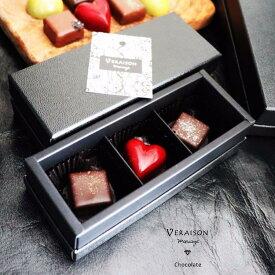 誕生日プレゼント お中元 暑中見舞い チョコレート ギフト おしゃれ 個包装 大量 ショコラ チョコレート ボンボンショコラ 3個入「パッション タンザニア メキシック」