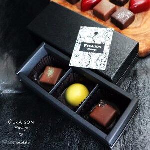 バレンタイン チョコレート ギフト おしゃれ ショコラ ボンボンショコラ 3個入「ゴマ ユズ マッチャ」