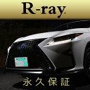 字光式 ナンバープレート LED 照明器具 車検対応 12V専用 日本製 R-ray アールレイ 2個セット 即納可 平日12:00までの…